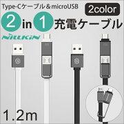 【ゆうパケット送料無料】【PLUSCABLE】【1.2m】2in1Type-C・microUSBケーブル