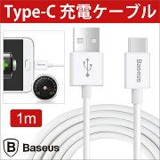 【ゆうパケット発送対応】【BASEUS】Type-C1mUSB充電ケーブルタイプC2Aデータ転送充電両面接続リバーシブルシンプルホワイト100cm