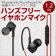 【ゆうパケット送料無料】イヤフォンカナル密閉型耳栓タイプiPhone6s/6sPlusiPhone5/5S各種スマートフォンイヤホンマイクハンズフリーイヤフォンカナル密閉型耳栓タイプ