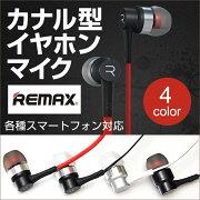【ゆうパケット送料無料】【REMAX】カナル型ステレオイヤホン高音質高いフィット感マイク付リモコンヘッドホン