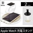 【宅】送料無料 apple watch スタンド アップルウォッチ専用 充電スタンド 38mm 42mm対応 充電スタンド チャージャースタンド モダン 滑り止め付き 簡単取り付け Apple Watch スタンド ウォッチ ホルダー