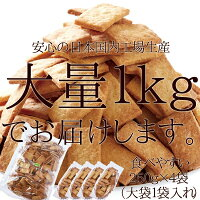 【訳あり】豆乳おからマクロビプレーンクッキー1kg【豆乳おからクッキー】【訳あり】【ダイエットクッキー】