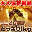 【訳あり】もっちりミニどら焼きどっさり1kg!!送料無料【どら焼き 父の日】