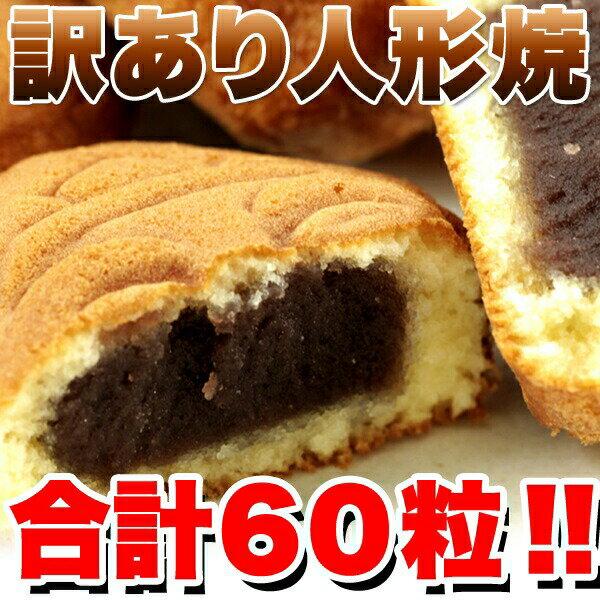 【訳あり】人形焼どっさり60個(20個入り×3袋)(人形焼き)【敬老の日】【ホワイトデー】