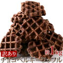 【訳あり】チョコベルギーワッフル1kg(約22個) 個包装だ...