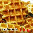 ベルギーワッフル 1kg(プレーン)【訳