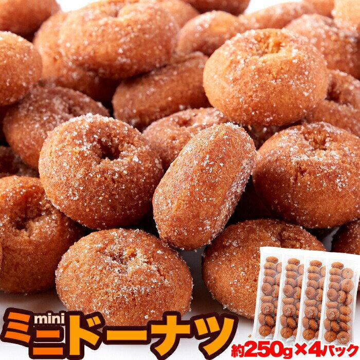クッキー・焼き菓子, ドーナツ 1kg(250g4)