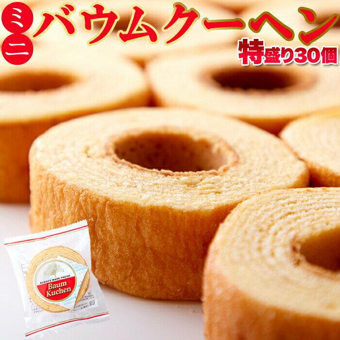 クッキー・焼き菓子, バウムクーヘン 30152