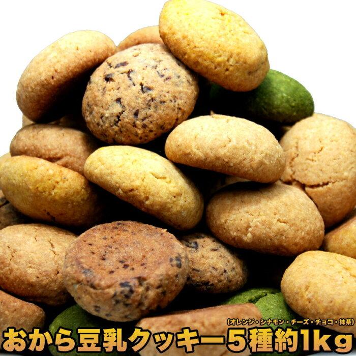 訳あり 豆乳 おからクッキー ソフトタイプ1kg ダイエットクッキー 【置き換え ダイエット】ギルトフリー 送料無料