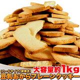 令和記念セール!豆乳 おからクッキー 訳あり 約100枚1kg (固焼き) プレーン おから 豆乳クッキー【おからクッキー 送料無料】置き換え ダイエット ギルトフリー