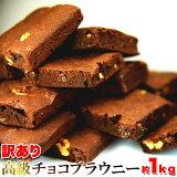【訳あり】高級 チョコブラウニー どっさり1kg(個包装約 22-26個入り)【ホワイトデー】【義理チョコ】
