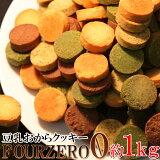 令和記念セール!おからクッキー に革命【訳あり】豆乳おからクッキーFour Zero(4種)1kg 【低糖質 糖質制限】ギルトフリー