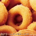 【訳あり】生クリームケーキ ドーナツ 30個(10個入り×3袋)【ホワイトデー】