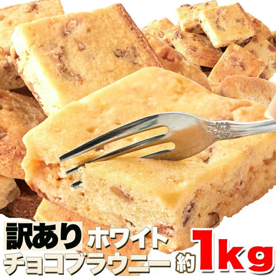 クッキー・焼き菓子, ブラウニー 1kg