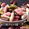 リッチな柿の種チョコミックス4種300g