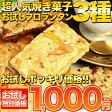 【訳あり】フロランタン 6個(3種×2個) お試し用!! 1,000円ポッキリ メール便送料無料