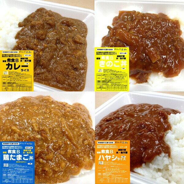 非常食, 非常食セット  B842
