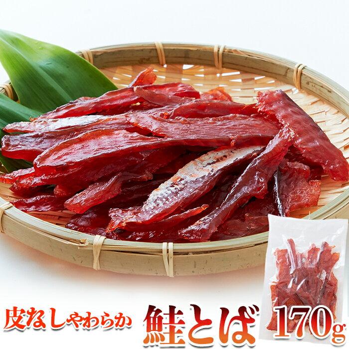 魚介類・水産加工品, サケ  170g 100!!