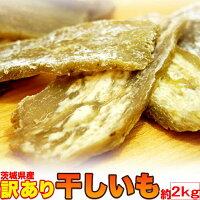 干し芋どっさり2kg国産(茨城県産)