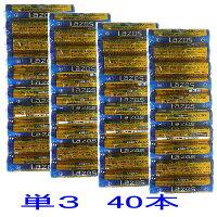 アルカリ単3電池40本セット