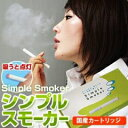 <最新版 電子タバコ 送料無料>シンプルスモーカー!カートリッジも日本製!【禁煙グッズ】今...