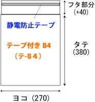 opp袋B4(270×380+40(フタ))テープあり
