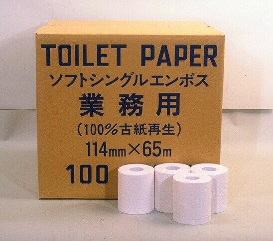 トイレ用品, トイレットペーパー 100 65m 1100150RCPHLSDU10P03Sep16