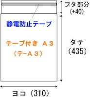 opp袋A3♯30(310×435+40(フタ))テープ付き