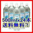 蒸留水 ピュアウォーター JouRyu 500mlX24本 蒸留水器 よりクリアーな水をお求めの方