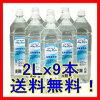 蒸留水2リットルX9本