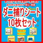 日本製 ダニよせゲットシート 10枚 レギュラーサイズ(約12×17cm) ダニ捕りマット ダニ取りシート (ダニ捕りシート)