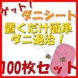 日本製 ダニ シート Sサイズ(10×15cm) お買い得 10枚x10個(100枚セット)(ダニ捕りシート) 送料無料 ダニ捕りマット ダニシート ダニ取りシート 置くだけ簡単!ダニ退治/日本アトピー協会推薦品T1602700A