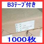 opp袋B3(380×530+60(フタ))テープ付き