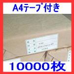 opp袋A4(225×310)テープ付き
