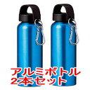 水素水 アルミボトル ブルー2本セット携帯 水筒 送料無料水素水 アルミボトル/水素水 アルミ…