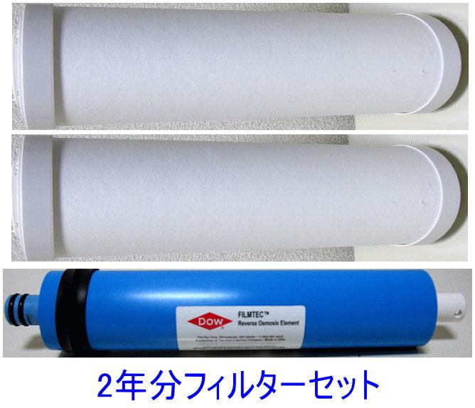 キッチン家電用アクセサリー・部品, 浄水器・整水器用交換フィルター  2 RO