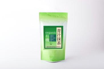 オーガニック 青汁 抹茶135g メール便 送料無料 国産 日本製☆有機JAS取得☆食品添加物も不使用!!