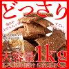 【訳あり】低糖質ローカーボ豆乳おからクッキー1kg