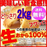 リニューアル!生おから100%豆乳おからクッキー3種2kg(プレーン・ココア・セサミ)【訳あり】送料無料