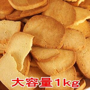 ランキング1位獲得!豆乳 おからクッキー 訳あり 約100枚1kg (250gx4個または500g x2個)(固焼き) プレーン おから 豆乳クッキー【おからクッキー】 送料無料