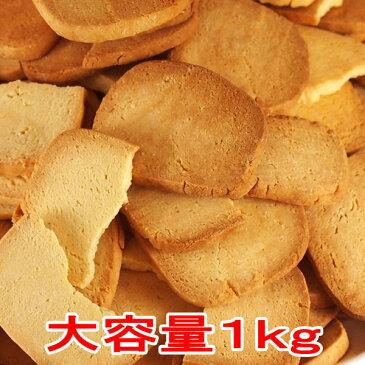 豆乳 おからクッキー 訳あり 約100枚1kg (固焼き) プレーン おから 豆乳クッキー【おからクッキー 送料無料】