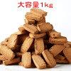 クッキー1枚に食物繊維たっぷり!!白砂糖、卵、乳不使用。小麦ふすま、玄米粉使用♪