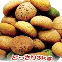 訳あり 豆乳おからクッキー 1kg 3箱セット (ソフトタイプ)送料無料 ダイエット クッキー おか...