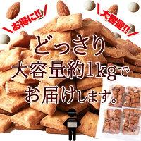アーモンド豆乳おからクッキー1kg