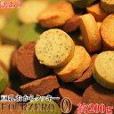 おからクッキーに革命☆【訳あり】豆乳おからクッキーFour Zero(4種ミックス)お試し200g【...