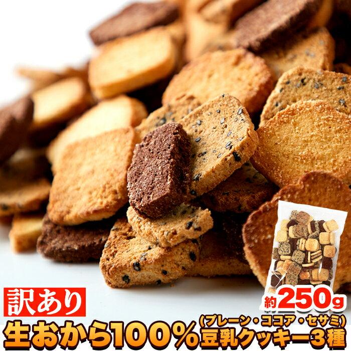 クッキー, 豆乳・おからクッキー 10100 3250g() 1000