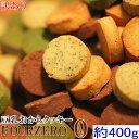 おからクッキーに革命☆【訳あり】豆乳おからクッキーFour Zero(4種ミックス)お試し400g(200gx2個)低糖質 糖質制限】 送料無料【おから ..