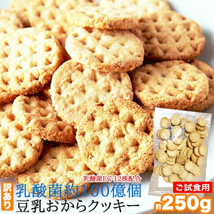クッキー, 豆乳・おからクッキー 100 250g 1000