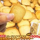 送料別同梱に!訳あり 豆乳 おからクッキー プレーン約50枚 500gお試し(固焼き)