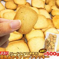 訳あり豆乳おからクッキープレーン約50枚500gお試し(固焼き)